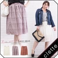 大きいサイズ レディース 裾スカラップレーススカート|clette-online