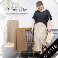 大きいサイズ レディース サイドボタンデザインフレアスカート|clette-online