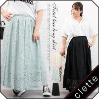 大きいサイズ レディース 総レースロングスカート clette-online