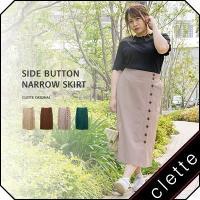 大きいサイズ レディース cletteオリジナル★サイドボタンナロースカート|clette-online