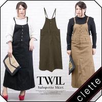 大きいサイズ レディース ツイルサロペットスカート|clette-online