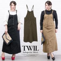 大きいサイズ レディース ツイルサロペットスカート|clette-online|02