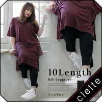 大きいサイズ レディース 10分丈リブレギンス|clette-online