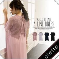 大きいサイズ レディース スカラップレースAラインワンピースドレス|clette-online