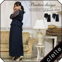 大きいサイズ レディース ビスチェデザインセットアップパンツドレス|clette-online