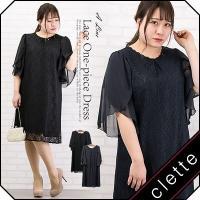 大きいサイズ レディース Aラインレースワンピースドレス|clette-online