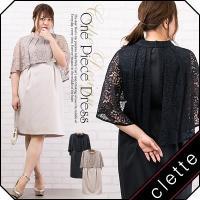 大きいサイズ レディース ケープデザインワンピースドレス|clette-online