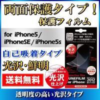 iPhoneSE/5s/5の前面と背面をキズ・指紋・汚れからガードする 光沢仕上げの液晶保護フィルム...