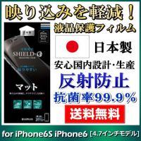for iPhone6S iPhone6 [4.7インチモデル]  保護フィルム「SHIELD・G ...