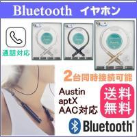 Bluetoothイヤホン  スマートフォン(汎用)【+U】Austin aptX AAC対応 Bl...