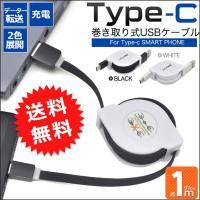 Type-C 巻き取り式ケーブル 約1m  コンパクトで持ち運びに最適!