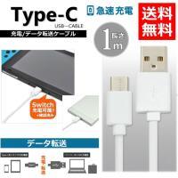 USB Type-Cケーブル 1m  急速充電対応!