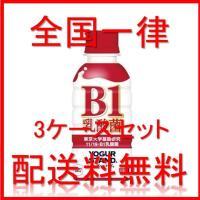 東京大学が基礎研究して発見したB1乳酸菌が入った発酵乳使用。プレーンヨーグルト味。脂質ゼロ。未開栓時...