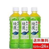 綾鷹の「にごりのある、急須で淹れたような本格的な緑茶の味わい」をぜひお楽しみください。  緑茶(国産...