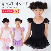 キッズバレエレオタード フリル袖 ◆素材:綿100% ◆color:ブラック、パープル、ピンク ◆サ...