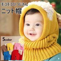 ab8f5b4451805 モコモコひつじさんニット帽 キッズ ニット帽 かわいい 子ども 帽子 カラフル 5color ざっくり編み 可愛い ベビー 冬 防寒 暖かい ひつじ