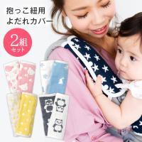 抱っこ紐用よだれカバー 柔らかくて優しい素材は赤ちゃんが触れても 痛くありません。 綿100%で吸収...