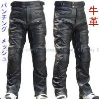 色は黒です。 殆どの部分がパンチングレザーで風通しがよくなっています。 ブーツアウトタイプの革パンツ...
