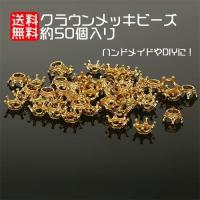 ・材質:合金 ・サイズ:Approx.13×5ミリメートル ・カラー:ゴールド ・美しい、アンティー...