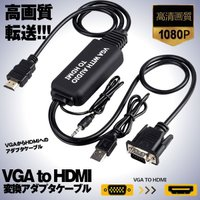 VGA to HDMI変換アダプタケーブル VGA HDMI 変換ケーブル VGA-HDMI 変換アダプタ 1.2m 3.5mmオーディオコード付き VGHDHENN