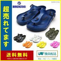【BIRKENSTOCK】医療サンダルという出自から、今ではファッションに欠かせないアイテムとして世...