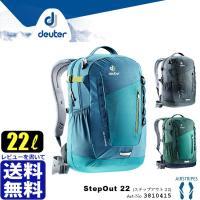 ドイター Deuter StepOut 22 ステップアウト22 D3810415 リュック バックパック 旅行バッグ 通勤鞄 軽量 人気 ブランド レビューを書いて送料無料