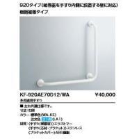 《総合第3位受賞/8年連続ベストストア賞 》 水栓金具 INAX アクセサリー KF 920AE70...
