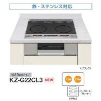 《総合第3位受賞/8年連続ベストストア賞 》 ビルトイン型2口 鉄・ステンレス対応 KZ G22CL...
