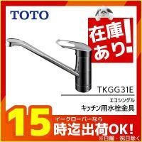 ∞《あすつく》◆15時迄出荷OK!TOTO【新品番TKGG31E】エコシングル 台付シングル13(台所)(JIS)