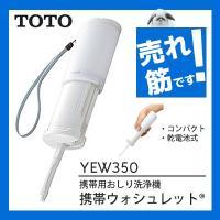 《総合第3位受賞/8年連続ベストストア賞 》  TOTOおすすめ品 YEW350
