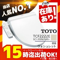 《あすつく》◆15時迄出荷OK!TOTO 便座 ウォシュレット【TCF2222E】SC1パステルアイボリー(旧品番TCF2221E)