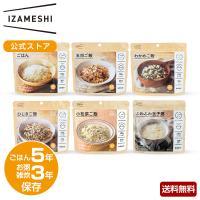 ごはんセット:アルファ化米を使用した5年保存のごはん5種(五目・わかめ・ひじき・小松菜)と3年保存の...