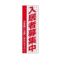 のぼり(旗)『賃貸用/入居者募集中』|clubmaisoku
