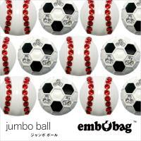 シューチャーム / embobag エンボバッグ (Activities/アクティビティ) Jumbo Ball/ジャンボ ボール