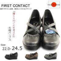 カジュアルアイテムなデザインと履きやすさで人気の「ファーストコンタクト」より、日本製のパンプスが登場...