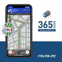 ◆日本初のトラック専用カーナビです! ◆2016年度グッドデザイン賞、第8回 ATTTアワード社会ソ...