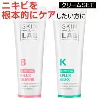 皮膚科専門医が開発したSKIN&LAB(スキンアンドラブ)のビタミンクリーム。 ニキビ、ニキ...
