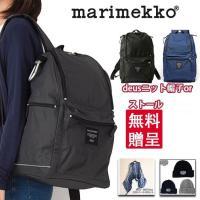 Marimekko Buddy マリメッコ バディ-リュック バックパック レディース リュックサック ユニセックス 大容量 贈り物選択可能