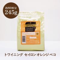 紅茶 トワイニング TWININGS オレンジペコ リーフ 茶葉 245g