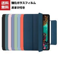 Apple iPad Air4 10.9インチ(2020モデル) タブレットケース おしゃれ アップル アイパッド CASE 薄型 オートスリープ