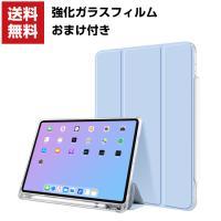 Apple iPad Air4 10.9インチ(2020モデル) タブレットケース  アップル アイパッド プロ CASE 薄型 オートスリープ