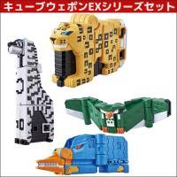 当店オリジナルセット商品です!   動物戦隊ジュウオウジャーから合体ロボをサポートするキューブ型のウ...