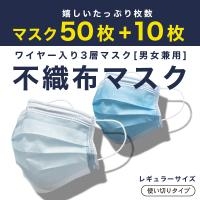 不織布マスク 50枚+10枚 使い切りタイプ 花粉  PM2.5 ホコリ 遮断 UVカット 男女兼用 風邪 かぜ ほこり 予防 花粉 ウイルス 対策 大人