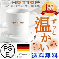 マグカップやティーポット、お皿を簡単に温めるシンプル電気保温プレート。 いつでも飲みごろ、食べごろの...