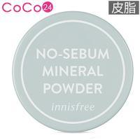 イニスフリー ノーセバム ミネラルパウダー innisfree No-Sebum Mineral Powder ノーシーバム フェイスパウダー