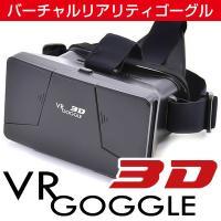 商品名:3Dゴーグル(VRゴーグル) 対応機種:iPhone5/5s iPhone6/6s/6plu...