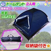 《 ドームテント 2人用 収納袋付 キャンプ テント コンパクト アウトドア 軽量テント ツーリング...