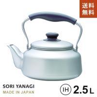 あすつく 柳宗理 ステンレス ケトル 2.5L IH対応 つや消し 日本製 やかん やなぎそうり sori yanagi ティー コーヒー お茶 18-8ステンレス