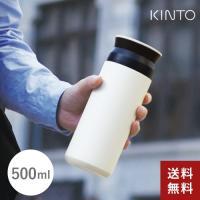 あすつく キントー KINTO トラベルタンブラー 500ml ホワイト 20942☆★