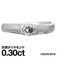 シルバー リング 指輪 Silver925 天然 ダイヤモンド 0.3カラット  こちらの商品はオー...